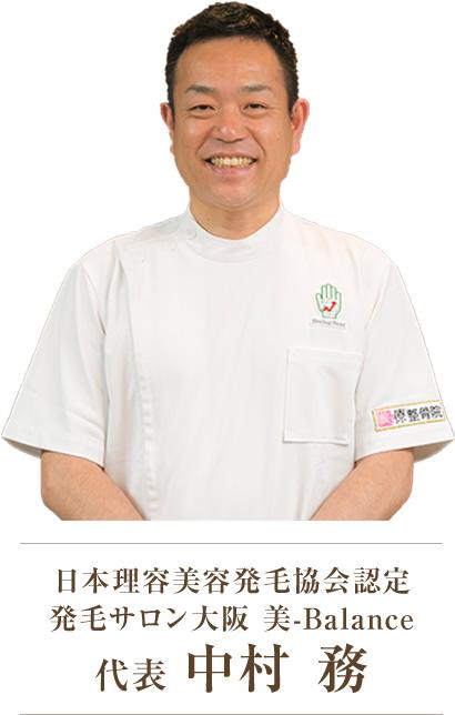 日本理容美容発毛協会認定 発毛サロン 大阪 美-Balance 代表 中村 務